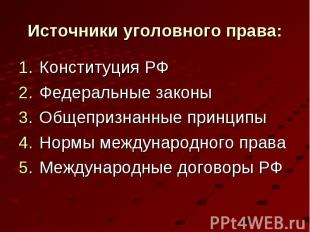 Конституция РФ Конституция РФ Федеральные законы Общепризнанные принципы Нормы м