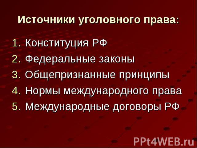 Конституция РФ Конституция РФ Федеральные законы Общепризнанные принципы Нормы международного права Международные договоры РФ