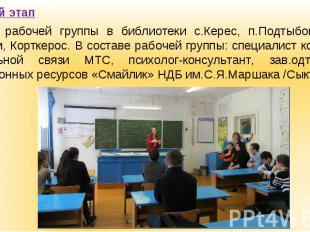 Второй этап Второй этап Выезд рабочей группы в библиотеки с.Керес, п.Подтыбок, У