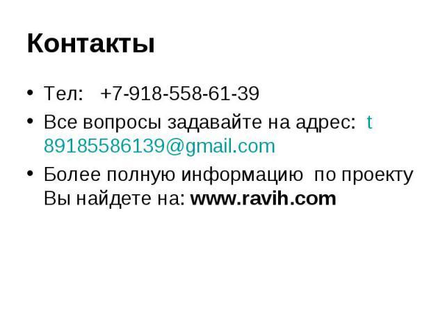 КонтактыТел: +7-918-558-61-39Все вопросы задавайте на адрес: t89185586139@gmail.comБолее полную информацию по проекту Вы найдете на: www.ravih.com