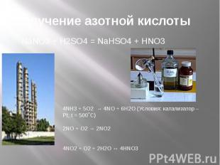Получение азотной кислоты NaNO3 + H2SO4 = NaHSO4 + HNO3
