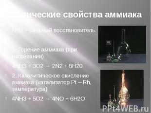 Химические свойства аммиака NH3 – сильный восстановитель. 1. Горение аммиака (пр
