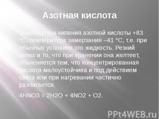 Азотная кислота Температура кипения азотной кислоты +83 °С, температура замерзан