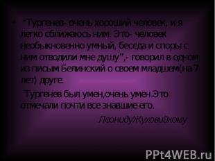 """""""Тургенев- очень хороший человек, и я легко сближаюсь ним. Это- человек необыкно"""