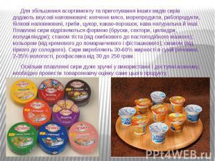 Для збільшення асортименту та приготування інших видів сирів додають вкусові нап