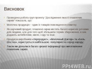 """Висновок Проведена робота груп проекту """"Дослідження якості плавлених сирків"""" пок"""