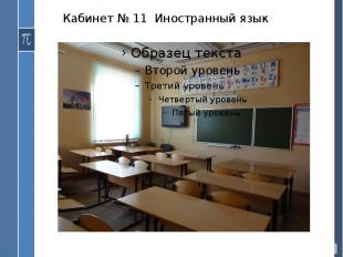 Кабинет № 11 Иностранный язык