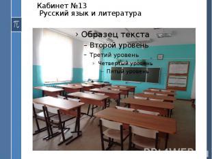 Кабинет №13 Русский язык и литература