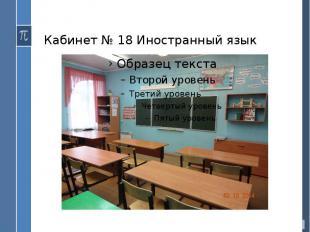 Кабинет № 18 Иностранный язык