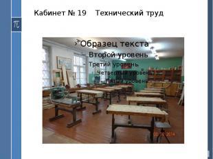 Кабинет № 19 Технический труд