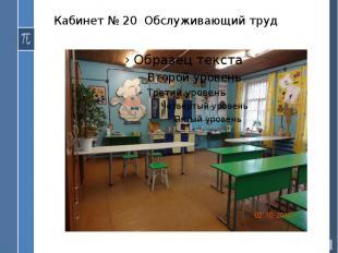 Кабинет № 20 Обслуживающий труд