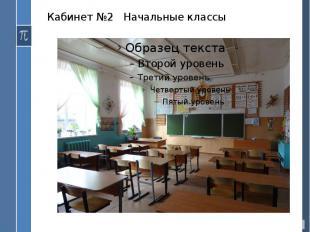 Кабинет №2 Начальные классы