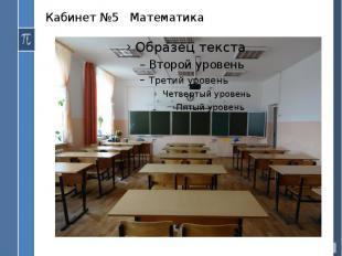 Кабинет №5 Математика