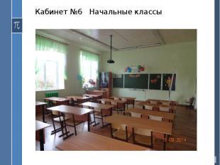 Кабинет №6 Начальные классы