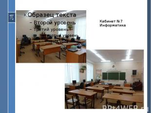 Кабинет №7 Информатика