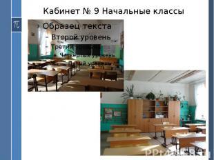 Кабинет № 9 Начальные классы