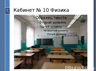 Кабинет № 10 Физика