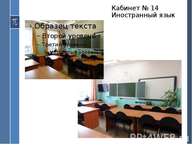 Кабинет № 14 Иностранный язык
