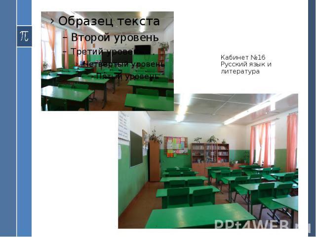 Кабинет №16 Русский язык и литература
