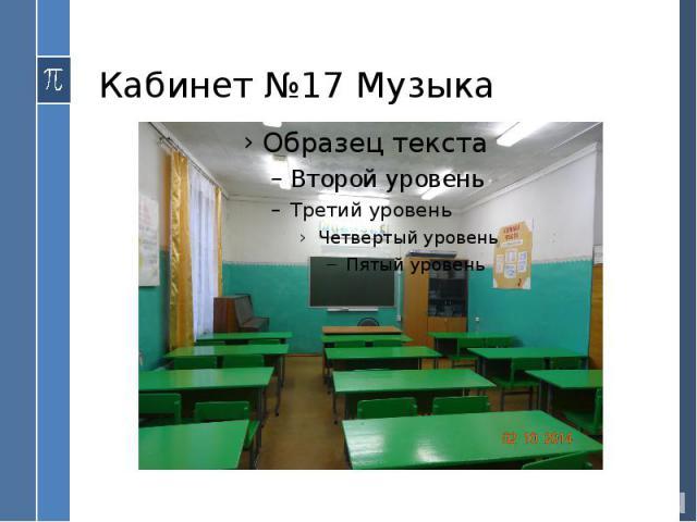 Кабинет №17 Музыка