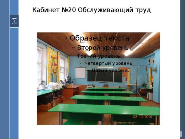 Кабинет №20 Обслуживающий труд