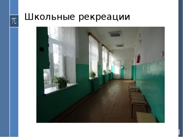Школьные рекреации