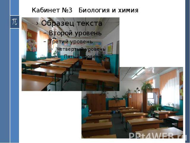 Кабинет №3 Биология и химия