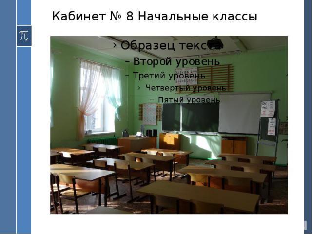 Кабинет № 8 Начальные классы