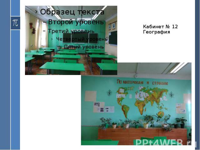 Кабинет № 12 География
