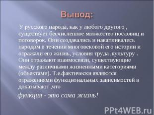 У русского народа, как у любого другого , существует бесчисленное множество посл