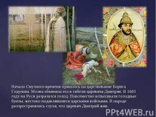 Начало Смутного времени пришлось на царствование Бориса Годунова. Молва обвиняла