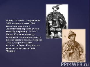 В августе 1604 г. с отрядом из 3000 казаков и около 600 польских шляхтичей Лжедм