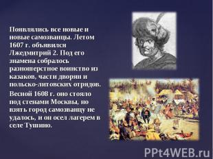 Появлялись все новые и новые самозванцы. Летом 1607 г. объявился Лжедмитрий 2. П