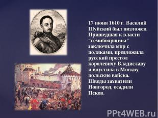 """17 июня 1610 г. Василий Шуйский был низложен. Пришедшая к власти """"семибоярщина"""""""