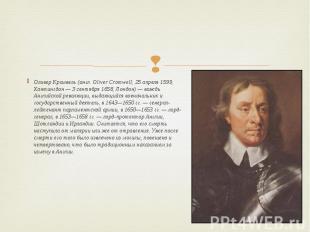 Оливер Кромвель (англ. Oliver Cromwell; 25 апреля 1599, Хантингдон — 3 сентября