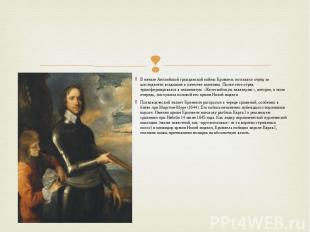В начале Английской гражданской войны Кромвель возглавил отряд из шестидесяти вс