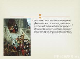 Оливер Кромвель, получив определённые полномочия, упразднил верхнюю палату парла