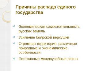 Причины распада единого государства Экономическая самостоятельность русских земе