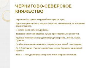 ЧЕРНИГОВО-СЕВЕРСКОЕ КНЯЖЕСТВО Чернигов был одним из крупнейших городов Руси. Зде