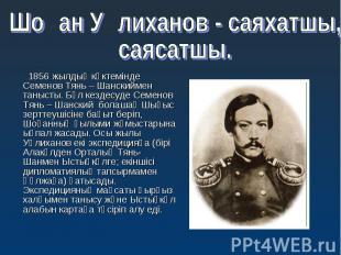 1856 жылдың көктемінде Семенов Тянь – Шанскиймен танысты. Бұл кездесуде Семенов