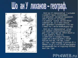 Шоқан Уәлихановтың ғылыми қызметі Орыс география қоғамының назарын аударып, 1857