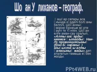 Қашқар сапары аса қиында күрделі болғаны белгілі, Шоқанның өміріне бірнеше мәрте