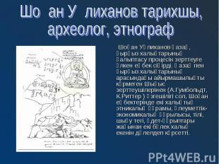 Шоқан Уәлиханов қазақ, қырғыз халықтарының қалыптасу процесін зерттеуге үлкен ең