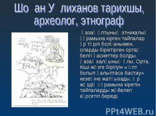 Қазақ ұлтының этникалық құрамына кірген тайпалар әр түрлі болғанымен, оларды бір