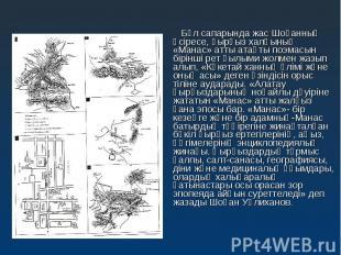 Бұл сапарында жас Шоқанның әсіресе, қырғыз халқының «Манас» атты атақты поэмасын