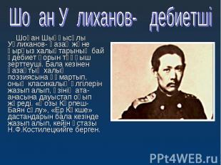 Шоқан Шыңғысұлы Уәлиханов- қазақ және қырғыз халықтарының бай әдебиет қорын тұңғ