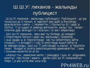 Ш.Ш.Уәлиханов - жалынды публицист Ш.Ш.Уәлиханов - жалынды публицист. Публицист -