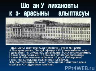Шығысты зерттеуші С.Сотниковпен, сурет мұғалімі А.Помаранцевпен, білімді офицер