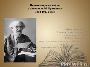 Первая мировая война в дневниках М.Пришвина 1914-1917 годов Работу выполнила: Ке