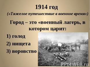 1914 год («Тяжелое путешествие в военное время») Город – это «военный лагерь, в
